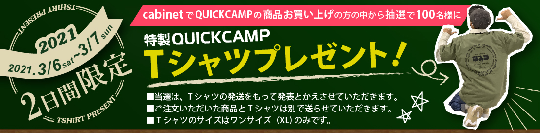 cabinet quickcamp Tシャツプレゼント